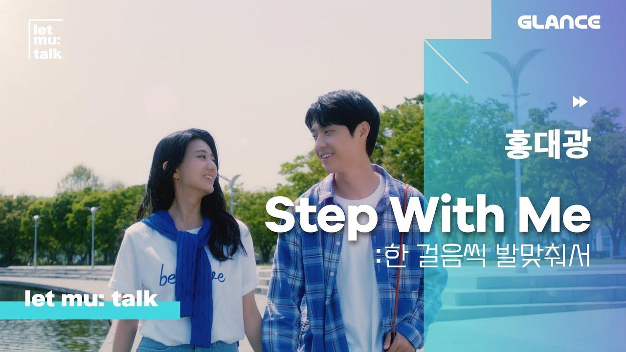 고막남친 홍대광(HONG DAE KWANG)의 '한 걸음씩 발맞춰서(Step With Me)' MV 인터뷰ㅣ렛뮤:톡ㅣ
