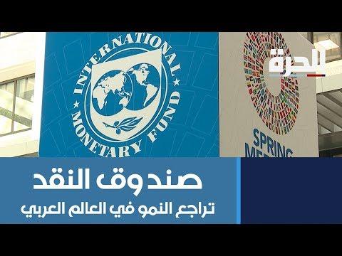 #واشنطن.. صندوق النقد الدولي يتوقع تراجع النمو في المنطقة العربية  - 21:53-2019 / 4 / 15