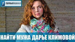 Сериал Найти мужа Дарье Климовой (2018) 1-4 серии фильм мелодрама на Первом канале - анонс