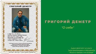 Download Григорий Деметр. Аудио-рассказ.