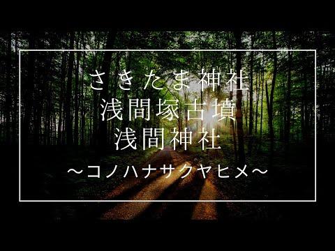 さき たま 神社 武蔵国・前玉神社(さきたまじんじゃ)