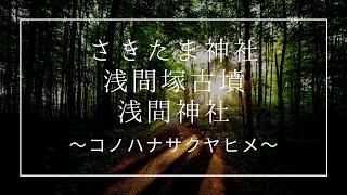 さきたま神社、浅間塚古墳、浅間神社(埼玉県行田市)~コノハナサクヤヒメ~