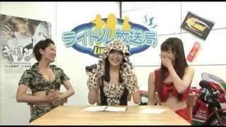 ライドルCH vol.04 http://www.likeawind.jp 今回のライドル放送局は、...