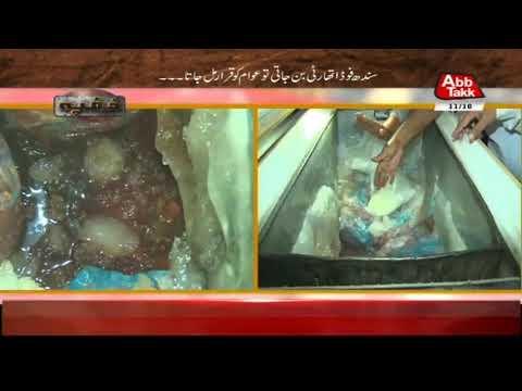 Khufia - 11 October 2017 | Abb Takk