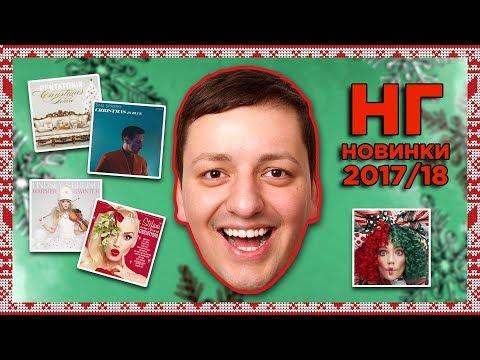 НОВОГОДНИЕ ПЕСНИ (Рождественская музыка) 2017-2018 | ЧТО ПОСЛУШАТЬ?!
