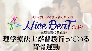 Nice Beat浜松 メディカルフィットネスにてコアトレ!