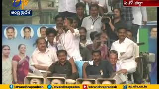 YCP Chief Jagan Padayatra | at Akividu | West Godavari Dist