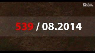 Необъявленная война Путина: Российские артиллерийские удары по территории Украины летом 2014 года