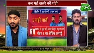आजतक शो पर Harbhajan Singh ने कहा Virat का नंबर 3 ना आना सबसे बड़ी गलती | Vikrant Gupta | Sports Tak