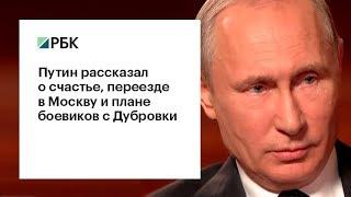 Путин о счастье, переезде в Москву и плане боевиков с Дубровки