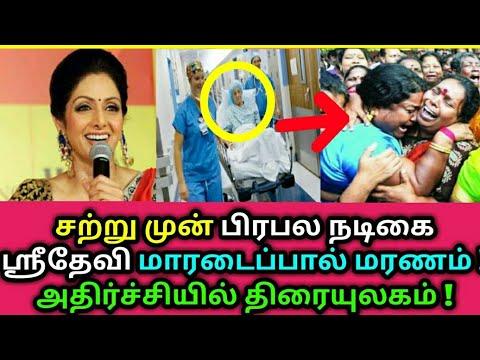 சற்று முன் பிரபல நடிகை ஸ்ரீதேவி துபாயில் காலமானார் ! SriDevi, Actress SriDevi   Tamil news Live news