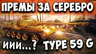 ПРЕМ ТАНКИ ЗА СЕРЕБРО 💥 Чёрный рынок World of Tanks 🔥 Type 59 gold в продаже 💰 Новости акции WoT