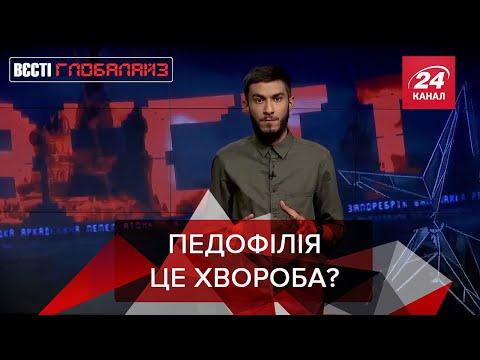 Педофілія, Едвард Сноуден