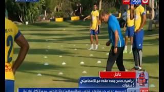 كروة كل يوم _ حصرياً..إبراهيم حسن يكشف حقيقة الانتقال للنادي الأهلي!!