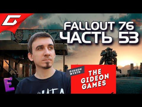 Прохождение Fallout 76. Выпуск 53