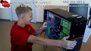 Мариупольский компьютерный класс Евгения Илюхина