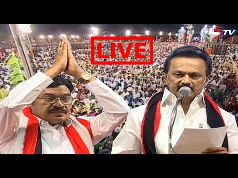 LIVE: பெரம்பலூரில் நடைபெற்று வரும் தேர்தல் பிரச்சாரப் பொதுக்கூட்டத்தில் எனது உரை!  |mk stalin