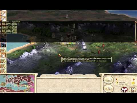 Rome Total War обзор читов!