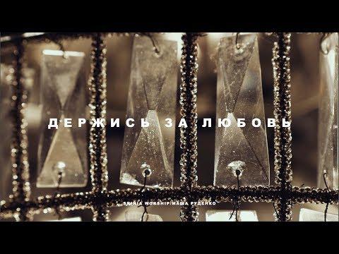 Скиния//Worship - Держись за любовь
