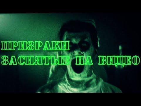 !!!Реальные привидения, призраки и полтергейст заснятые на видео!!!