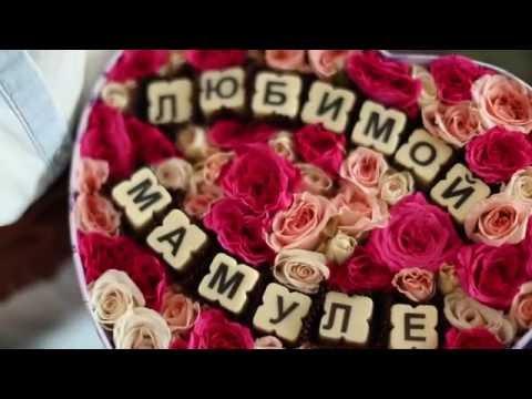 Цветы и буквы конфеты в коробке!