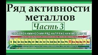 Ряд активности металлов. Часть 3. Решение задач.