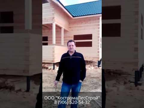 Дом из бруса в Московской области. Отзыв заказчика.