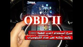 شرح احدث جهاز Obd2 لفحص السيارات و استخدامه في تنزيل عداد الكيلومترات Youtube