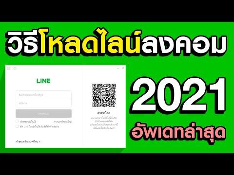 วิธีโหลด Line PC Windows 10 ล่าสุด 2021