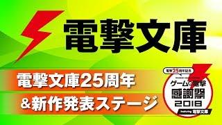 出演:うえむらちか、三澤紗千香、和田 敦(電撃文庫編集長)ほか 今年...