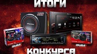 """КОНКУРС В СООБЩЕСТВЕ """"AUTO"""""""