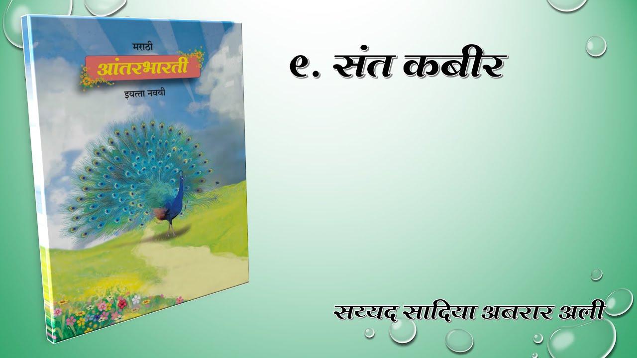 Download BMC Edu Urdu Std 9 Marathi 9 Sant Kabir