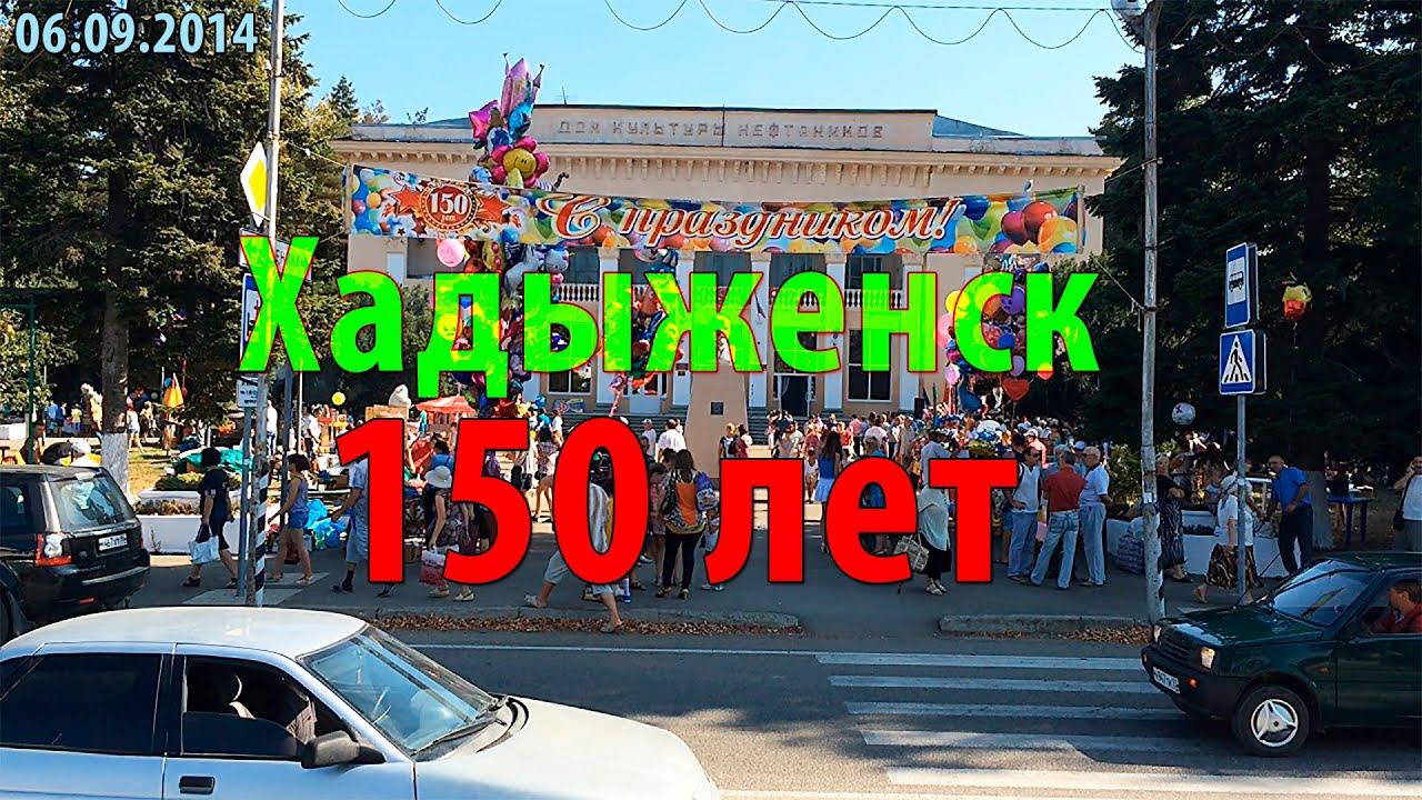 фото города хадыженск