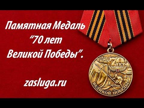 Памятная Медаль 70 лет Великой Победы.