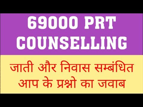 CASTE & DOMICLE CERTIFICATE : YOUR QUERIES REGARDING 69000 COUNSELLING