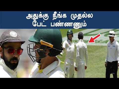 ஆஸி.கேப்டனை வம்பிழுத்த கோலி.. செம பதில் சொன்ன ஆஸி.கேப்டன் | India vs Australia Test