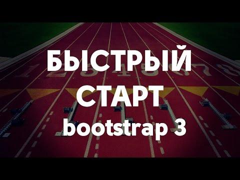 Как стартовать быстро при помощи bootstrap 3? Landing page