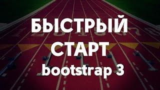 Как стартовать быстро при помощи bootstrap 3? Landing page(Цель урока: Быстро сделать Landing page при помощи bootstrap 3. В этом уроке я приведу пример, как можно быстро стартов..., 2015-02-14T06:51:29.000Z)