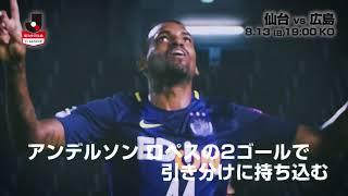 7戦未勝利の仙台が苦手とする広島をホームで迎え撃つ 明治安田生命J1...