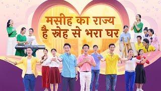 Hindi Christian Dance | मसीह का राज्य है स्नेह से भरा घर | So Happy to Live in the Love of God