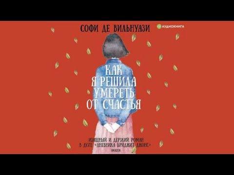 Как я решила умереть от счастья   Софи де Вильнуази (аудиокнига)