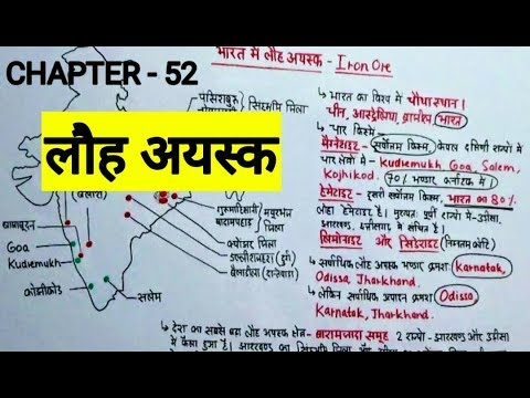 IRON ORE | MINERALS RESOURCES | INDIAN GEOGRAPHY IN HINDI FOR ALL GOV JOBS PREPARATION | CHAPTER-52
