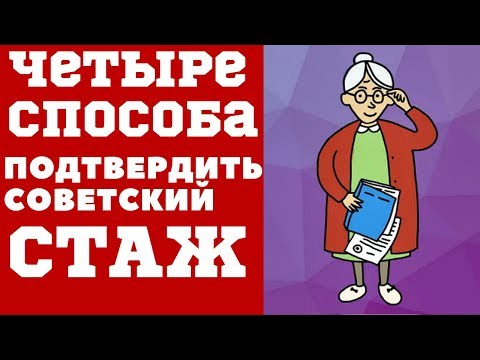 Четыре способа подтвердить советский стаж