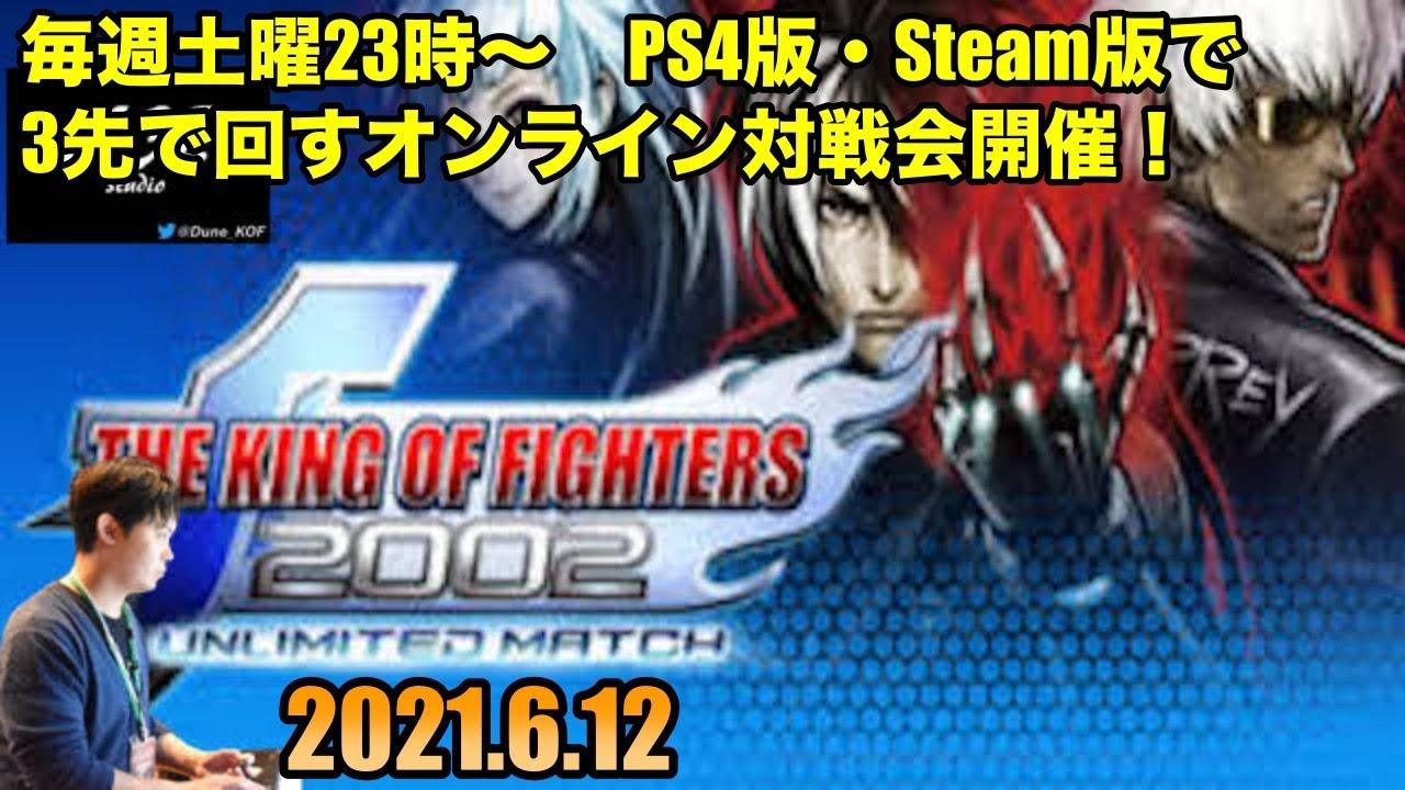Download 【LIVE配信】KCEバトルアリーナ Steam版&PS4版KOF2002UMの対戦会企画! -12th Jun 2021-