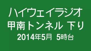 ハイウェイラジオ 甲南トンネル 下り 2014年5月 5時台 [NEXCO西日本]