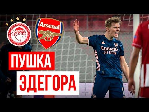 Потрясающий дебютный ГОЛ ЭДЕГОРА / Олимпиакос 1-3 Арсенал