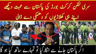 Sri Lankan Cricket Board Warn Their Players After Players Refuses To Play T20 In Pakistan Pak Vs SRI