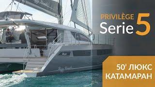 Privilege Serie 5 - обзор роскошного 50' катамарана
