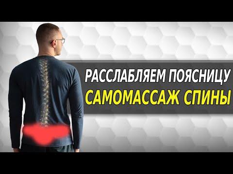 Почему болит спина в районе поясницы