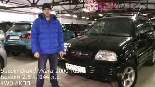 Suzuki Grand Vitara 2000 год 2.5 л. 4WD от РДМ-Импорт